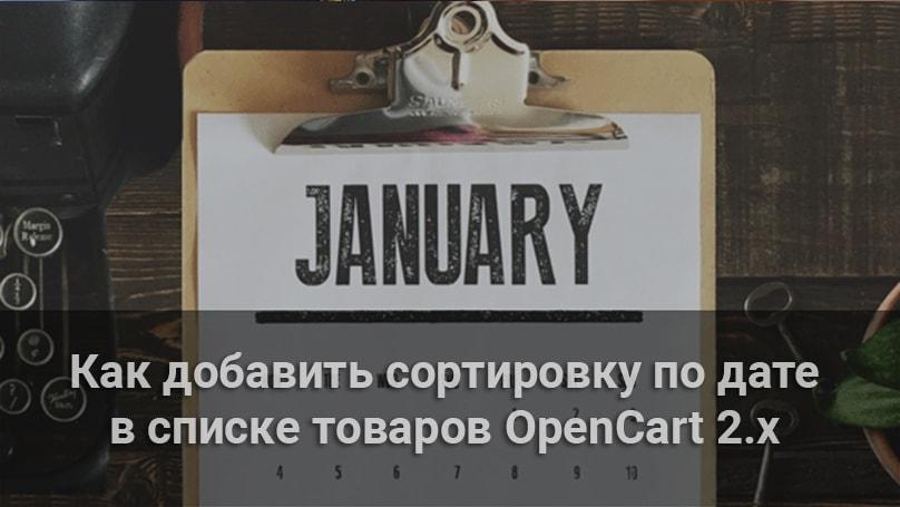Как добавить сортировку по дате в списке товаров OpenCart 2.x