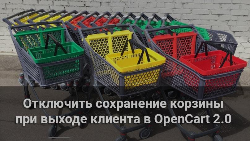 Отключить сохранение корзины покупок при выходе клиента в OpenCart 2.0