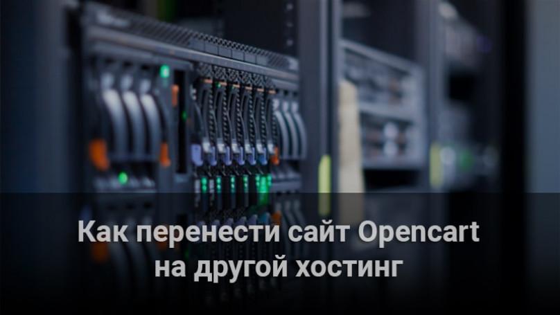 Как перенести сайт Opencart на другой хостинг