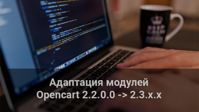 Адаптация модулей версии Opencart 2.2.0.0 на 2.3.x.x