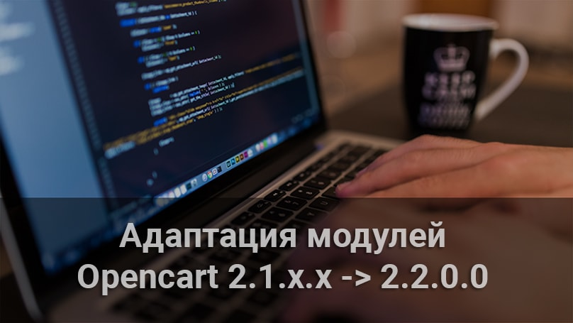 Адаптация модулей Opencart 2.1.x.x -> 2.2.0.0