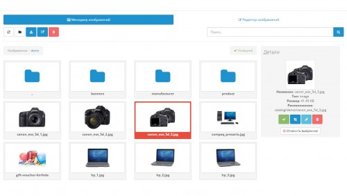 Менеджер изображений для Opencart