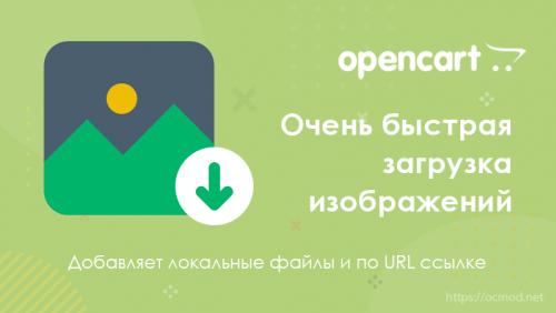 Простая загрузка изображений для Opencart