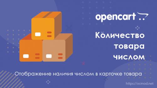 Количество товара в наличии числом для Opencart