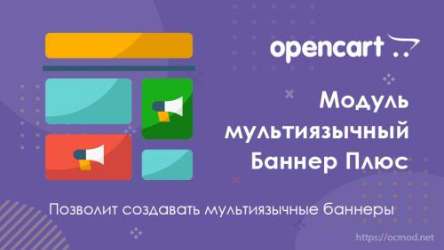 Модуль Баннер Плюс для Opencart