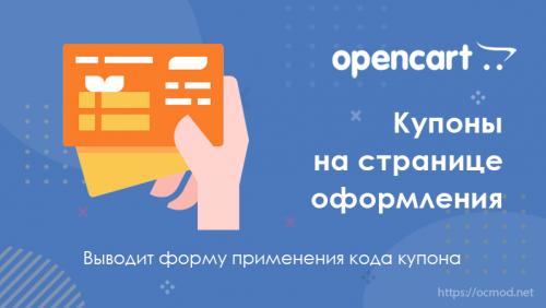 Купоны на странице оформления заказа для Opencart