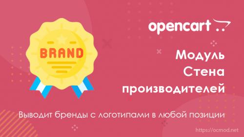 Модуль Стена производителей для Opencart