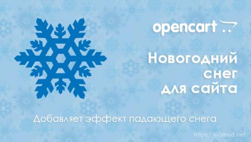 Эффект падающего снега на сайте Opencart