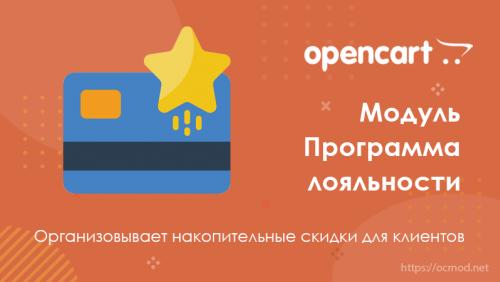 Модуль Программа лояльности для Opencart