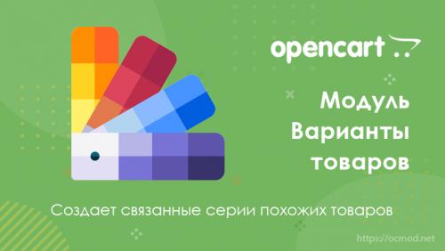 Модуль Варианты товаров (серии товаров) для Opencart