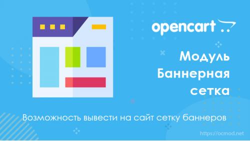 Модуль Баннерная сетка для Opencart