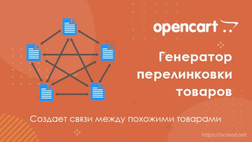 SEO Генератор перелинковки товаров  для Opencart 2