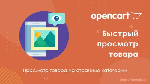 Быстрый просмотр товара для Opencart