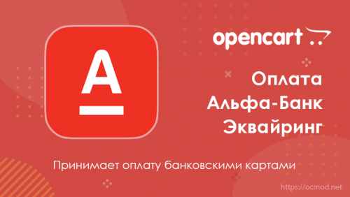 Модуль Альфа-Банк Эквайринг для Opencart