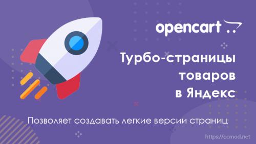 RSS Турбо-страницы товаров в Яндекс для Opencart