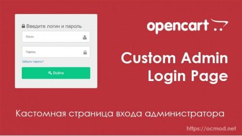 Пользовательская страница входа администратора Opencart
