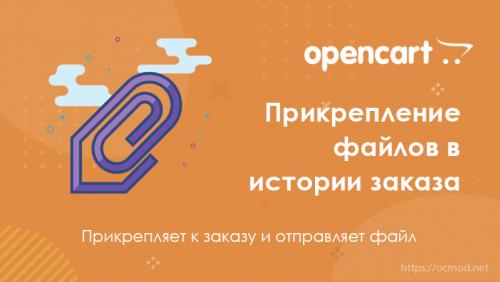 Прикрепление файлов в истории заказа для Opencart