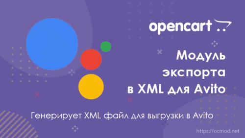 Экспорт в XML для Avito для Opencart