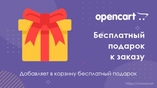 Бесплатный подарок к заказу для Opencart