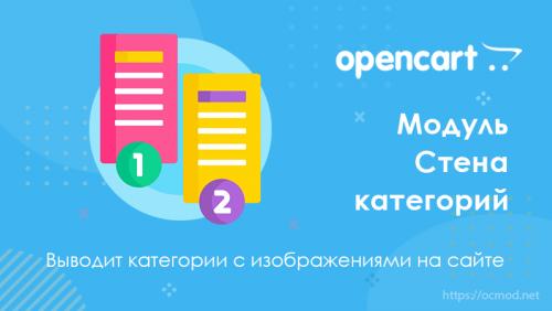 Модуль Стена категорий для Opencart