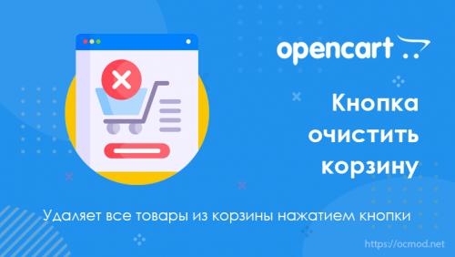 Кнопка очистить корзину для Opencart 3