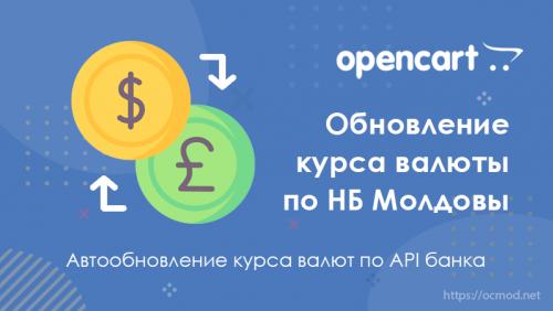 Обновление валюты через Нацбанк Молдовы для Opencart