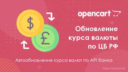Обновление валюты через ЦБ РФ для Opencart