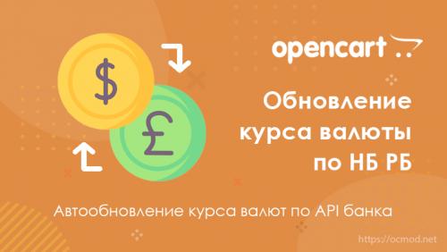 Обновление валюты через НБ Республики Беларусь для Opencart