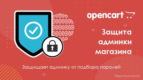 Модуль Защита админки магазина для Opencart