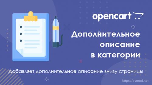 Дополнительное описание в категории для Opencart