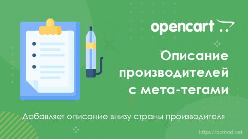 Описание производителей для Opencart