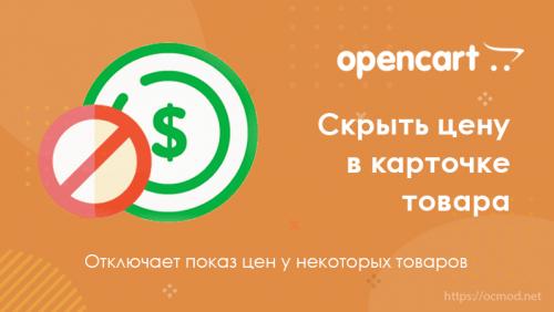 Отключить цену в товаре для Opencart
