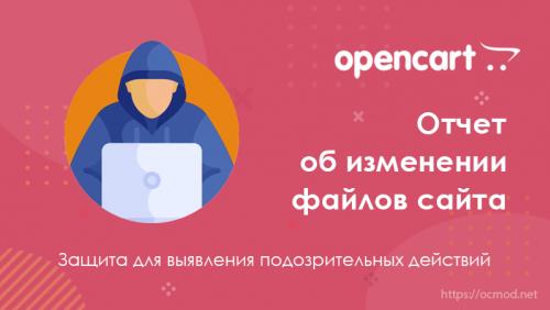 Отчет об изменении файлов - защита и безопасность Opencart 3