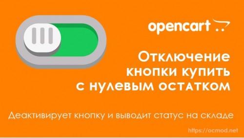 Отключение кнопки купить с нулевым остатком у товара для Opencart 3