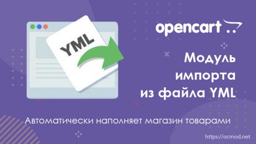 Модуль импорта товаров из файла YML для Opencart