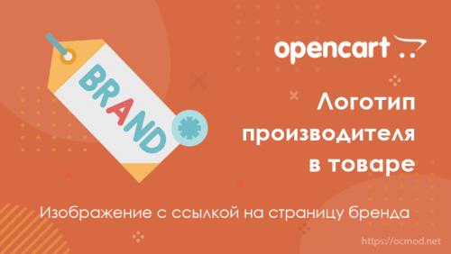 Логотип производителя в карточке товара для Opencart