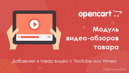 Модуль добавления видео-обзоров товара для Opencart