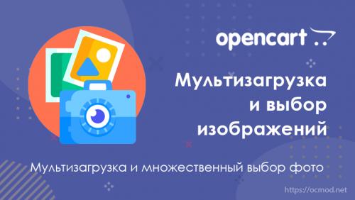 Мультизагрузка изображений для Opencart