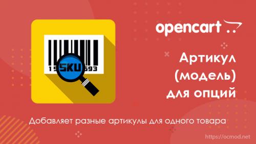Артикул (модель) для опций для Opencart