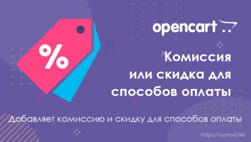 Комиссия или скидка для способов оплаты для Opencart