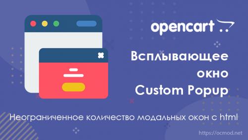 Модуль Custom Popup всплывающее окно для Opencart