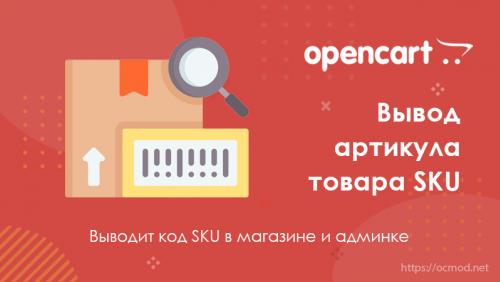 Вывод артикула товара SKU на сайте для Opencart