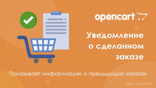 Модуль Уведомления о покупках для Opencart