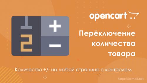 Количество +/- на любой странице Opencart