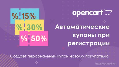 Автоматические купоны за регистрацию для Opencart