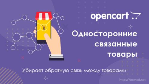 Односторонние связанные товары для Opencart