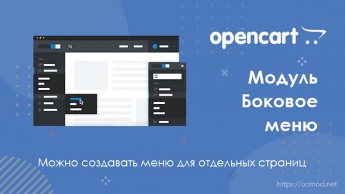 Модуль Боковое меню для Opencart