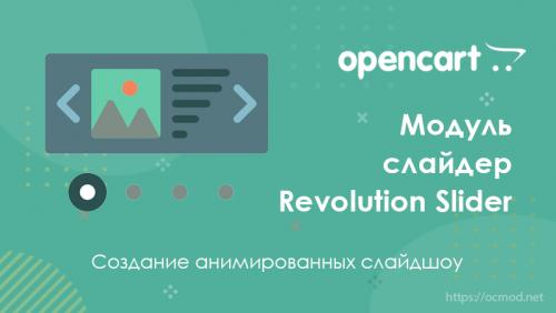 Модуль слайдера Revolution Slider для Opencart