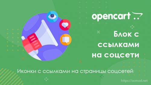 Модуль Мы в соцсетях для Opencart