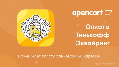 Оплата Тинькофф Эквайринг для Opencart 2